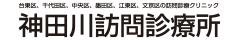 台東区の訪問診療クリニック 神田川訪問診療所